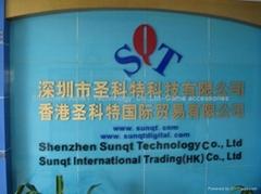 深圳市圣科特科技有限公司