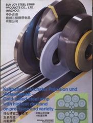 供應鋼帶材料 C75