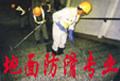 专业地面防滑处理--上海地峰实业