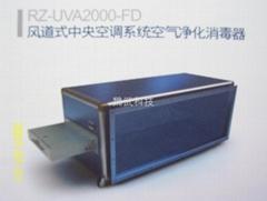R-UV2000中央空調風道式紫外線淨化器
