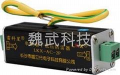 串联电源防雷器