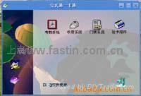 宝氏通(Postar)一卡通系统软件