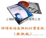 梓博电话交换机计费系统(国际版)