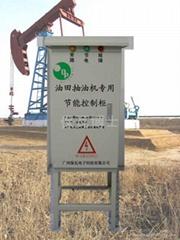 抽油機專用節能控制櫃