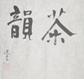 书画艺术部-国学泰斗饶宗颐教授书画作品 1