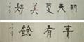 文坛泰斗、国学大师饶宗颐教授书