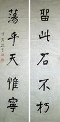 国学泰斗饶宗颐教授书画作品