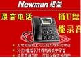 电话机留言电话录音系统