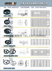 產品目錄(1-5)頁