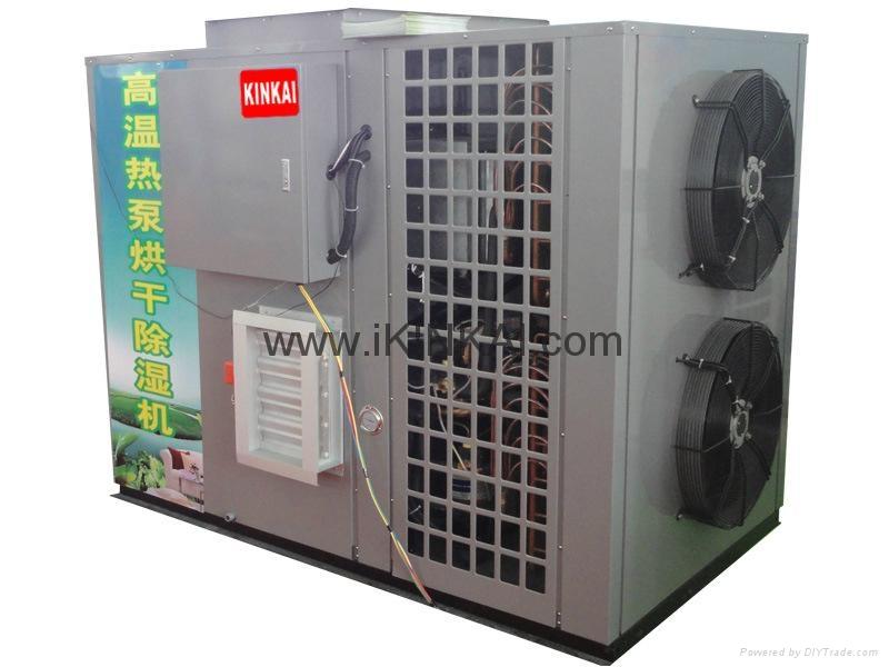 Heat Pump Dryer ~ Heat pump dryer jk rd kinkai china manufacturer