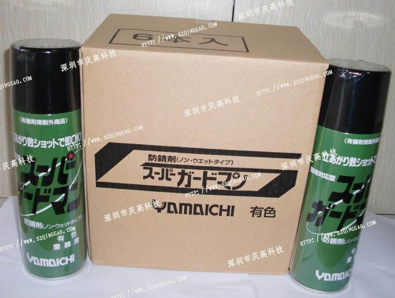 日本山一化学金型防锈剂SUPER GUARDMAN