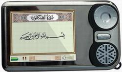 Quran MP4 1
