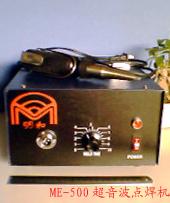 手提式超音波点焊机