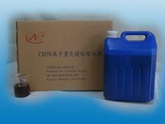 陽離子腈綸熒光增白劑CH