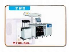 半导体激光打标机 MYDP-50L