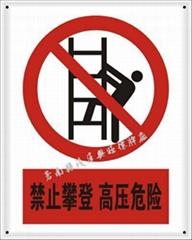 禁止攀登高壓危險