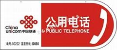 公用電話標牌