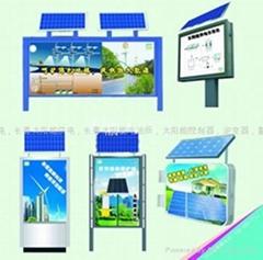太陽能廣告燈箱