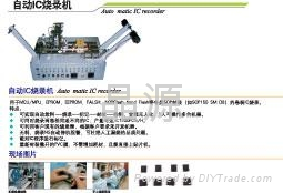 自動IC燒錄機 1