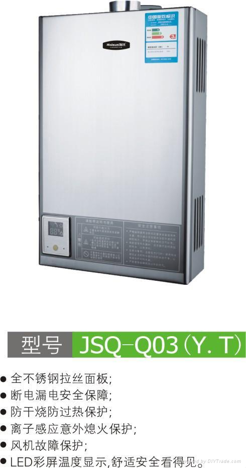 gas water heater with force exhaust type 1