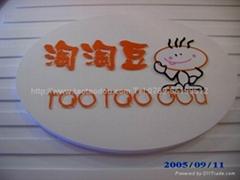 东莞市淘淘豆服饰有限公司