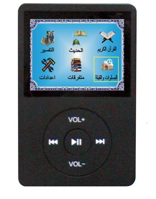 digital holy quran player, holy quran, muslim products,quran machime,full quran, 2