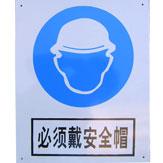 電力標誌牌