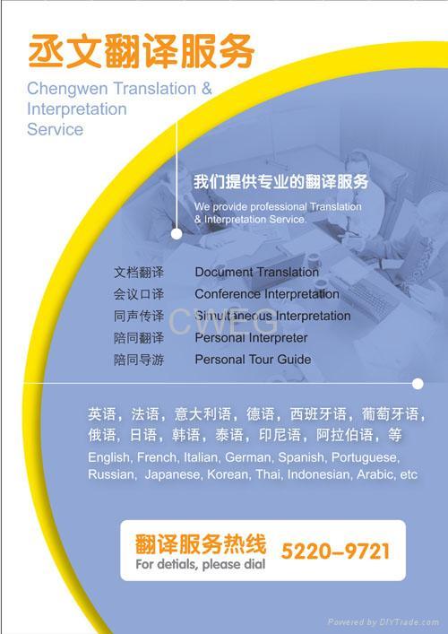 Chinese Interpretation & translation service  1