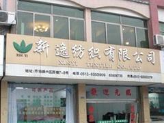Wujiang Xinyi Textile Co.,Ltd