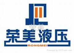 Tai Zhou RongMei Hydraulic Machinery Manufacture Co.,LTD