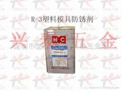日本NC牌R-3塑料模具防锈剂