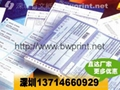 单据印刷,外贸单据印刷,货运单
