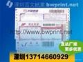 深圳海运提单印刷,海运提单,海