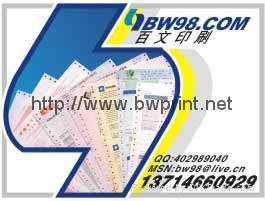 提单印刷,海运提单印刷,空运提单印刷,货代提单印刷,联运提单 3