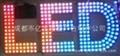 LED外露發光字 2