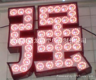 LED外露發光字 4