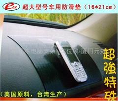 防滑垫-e8超大型号车用防滑垫(16*21cm)台湾正品