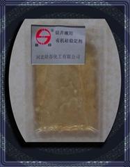 鑽井液用有機硅穩定劑