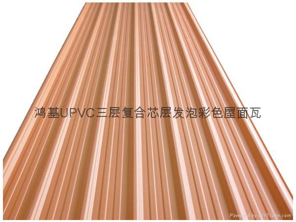 UPVC三層復合芯層發泡彩色屋面瓦(碳纖維瓦) 1