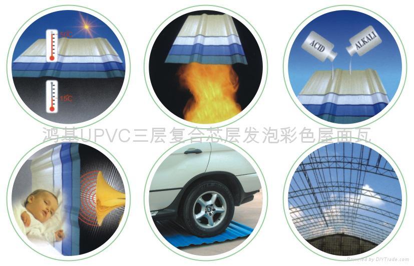 UPVC三層復合芯層發泡彩色屋面瓦(碳纖維瓦) 2
