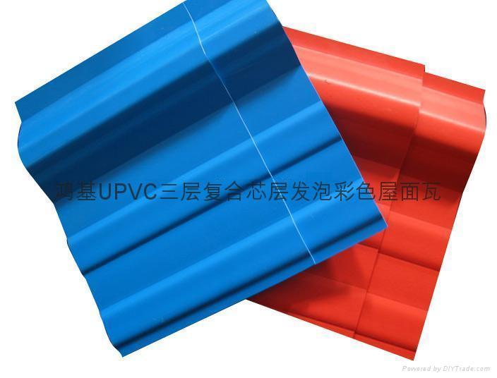UPVC三層復合芯層發泡彩色屋面瓦(碳纖維瓦) 3
