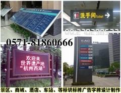 公共环境导视系统标识标牌