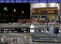 機場車站類導向標識牌