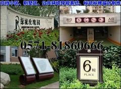 住宅小区标牌标识系统产品