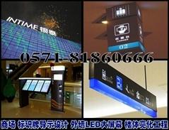 商場整體環境標識系統導視牌