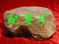 压载配重用特殊矿石