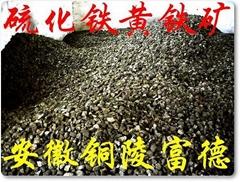 钻井泥浆加重剂--硫化铁粉末