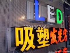 吸塑LED发光字
