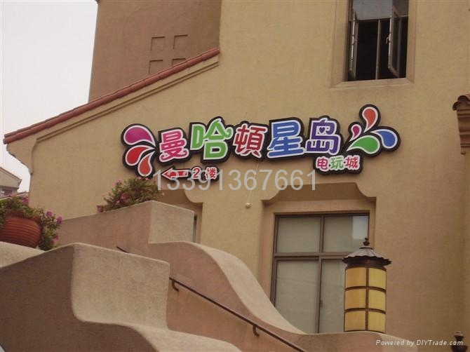 户外发光字广告字设计制作安装 - 888 - 圣洲 (中