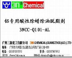 供应铝硬质氧化,阳极氧化添加剂,染料全系列